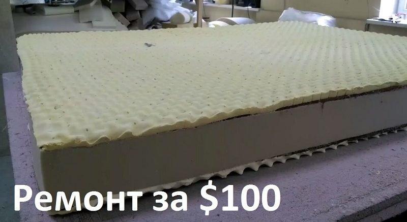 Ремонт (переделка) матраса клиента за $100