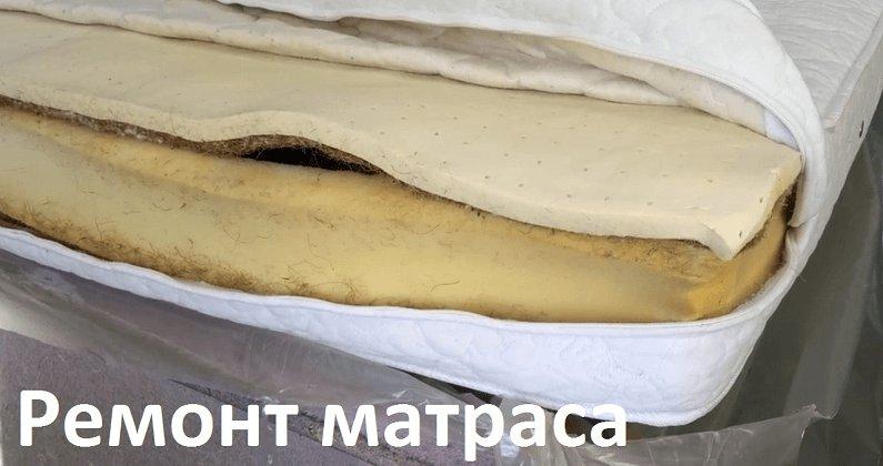 Ремонт фабричного матраса