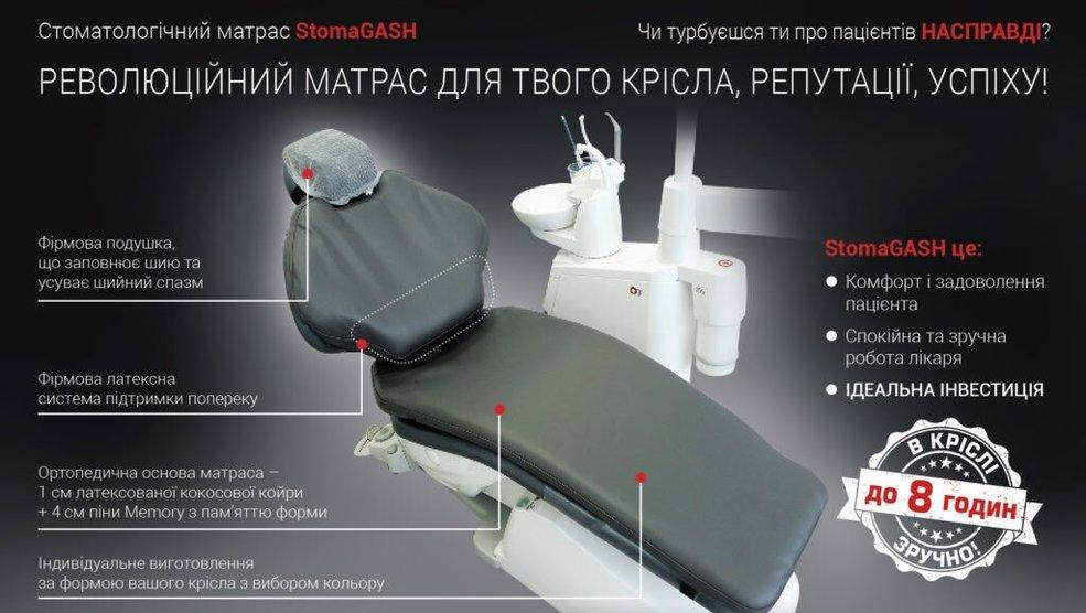 StomaGash – эксклюзивные стоматологические матрасы
